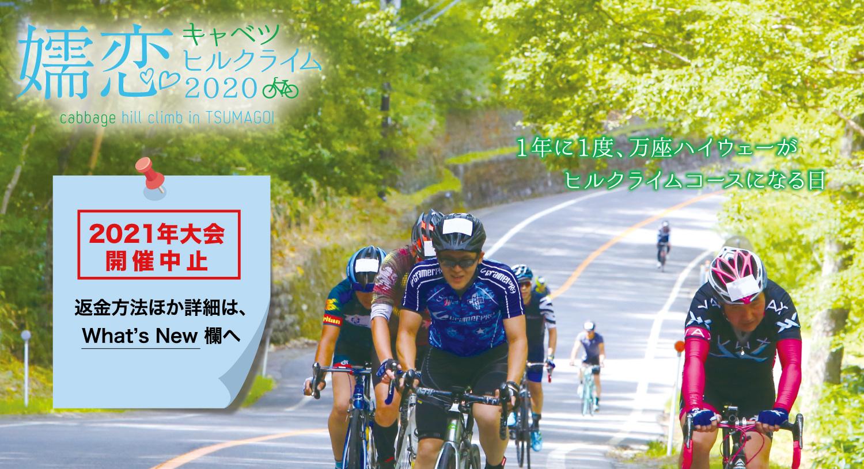 嬬恋キャベツヒルクライム2019 9月1日開催決定!参加者募集中!